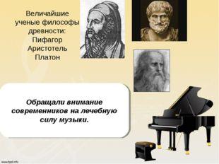 Величайшие ученые философы древности: Пифагор Аристотель Платон Обращали вним