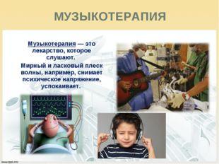 Музыкотерапия — это лекарство, которое слушают. Мирный и ласковый плеск волны