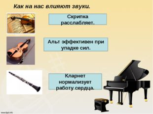 Как на нас влияют звуки. Скрипка расслабляет. Альт эффективен при упадке сил.