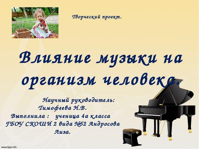 Влияние музыки на организм человека. Научный руководитель: Тимофеева Н.В. Вып...