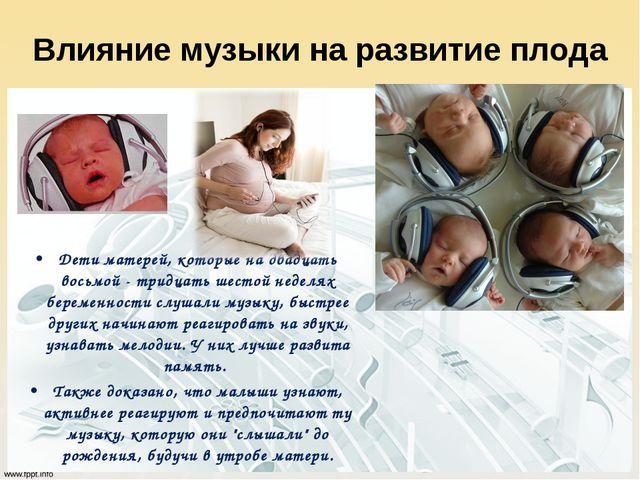 Дети матерей, которые на двадцать восьмой - тридцать шестой неделях беременно...