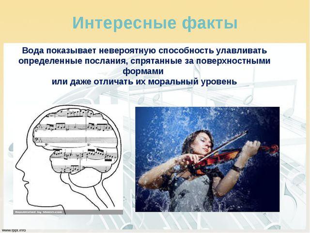Интересные факты Вода показывает невероятную способность улавливать определен...