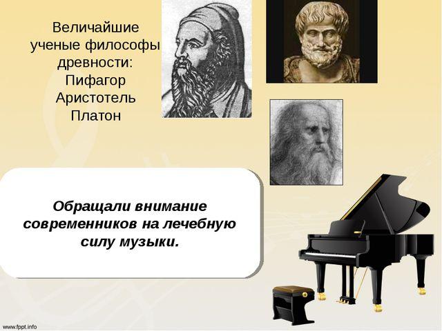 Величайшие ученые философы древности: Пифагор Аристотель Платон Обращали вним...