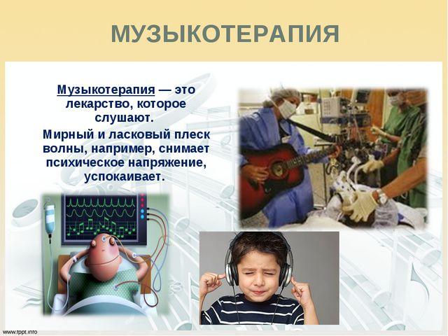 Музыкотерапия — это лекарство, которое слушают. Мирный и ласковый плеск волны...