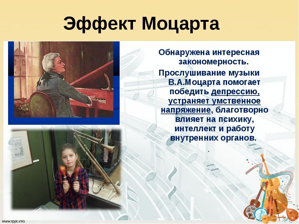 Обнаружена интересная закономерность. Прослушивание музыки В.А.Моцарта помога...