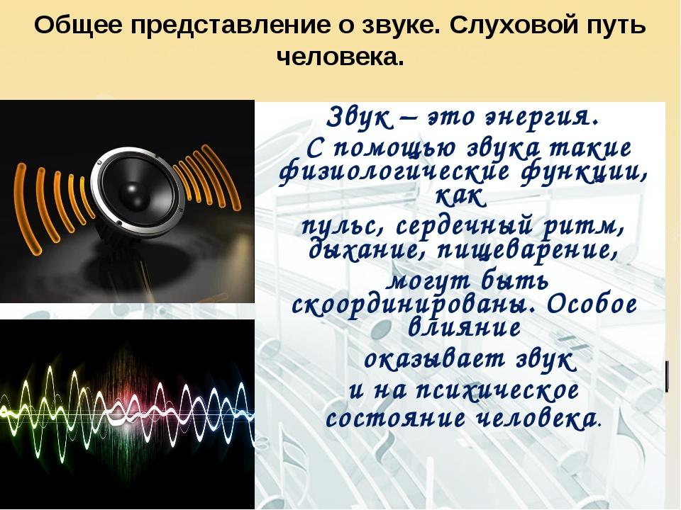 Звук – это энергия. С помощью звука такие физиологические функции, как пульс,...