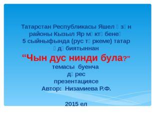 Татарстан Республикасы Яшел Үзән районы Кызыл Яр мәктәбенең 5 сыйныфында (рус