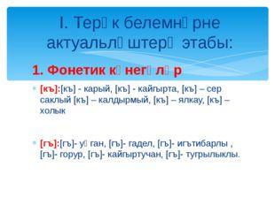 1. Фонетик күнегүләр [къ]:[къ] - карый, [къ] - кайгырта, [къ] – сер саклый [к