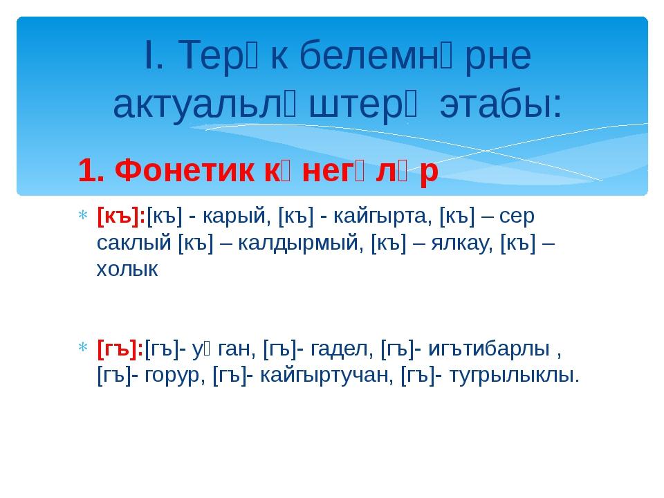 1. Фонетик күнегүләр [къ]:[къ] - карый, [къ] - кайгырта, [къ] – сер саклый [к...