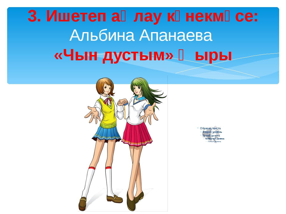 3. Ишетеп аңлау күнекмәсе: Альбина Апанаева «Чын дустым» җыры