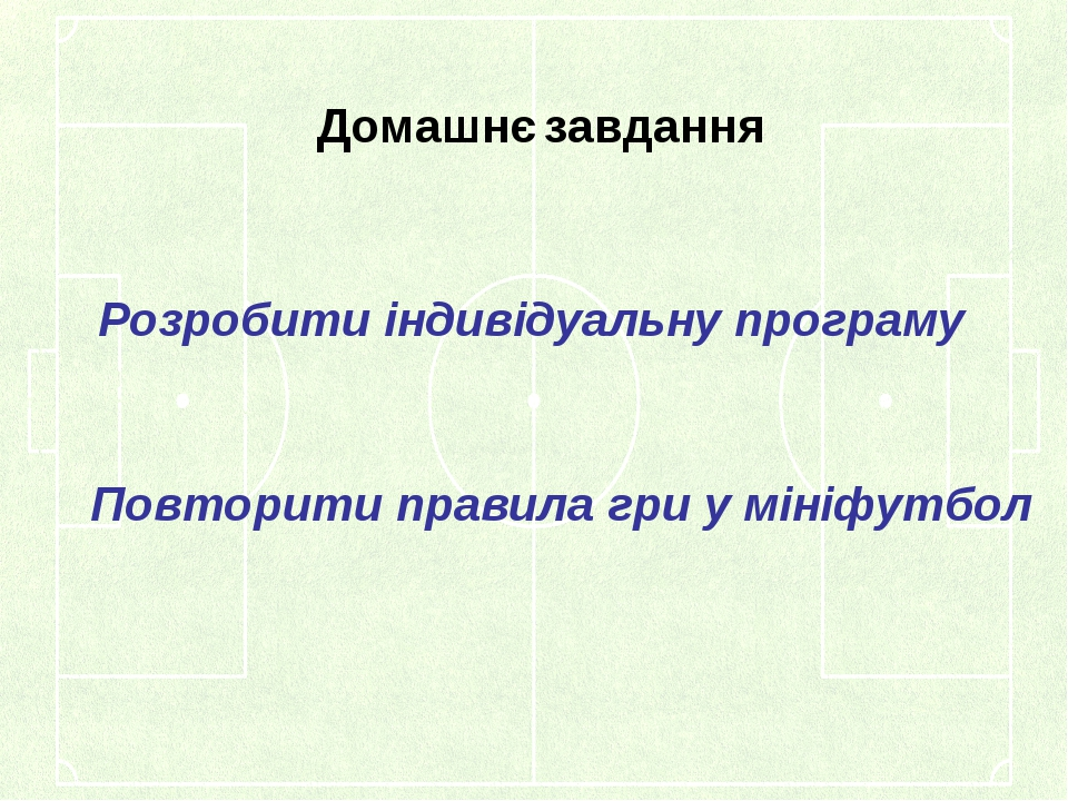 Домашнє завдання Розробити індивідуальну програму Повторити правила гри у мін...