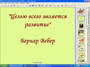 C:\Documents and Settings\Admin\Мои документы\МОЯКОП~1\ТМО 2014 г\Скриншоты ТМО 2014\2.JPG