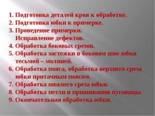 1. Подготовка деталей кроя к обработке. 2. Подготовка юбки к примерке. 3. Про