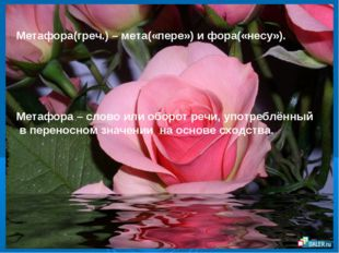 Метафора(греч.) – мета(«пере») и фора(«несу»). Метафора – слово или оборот р