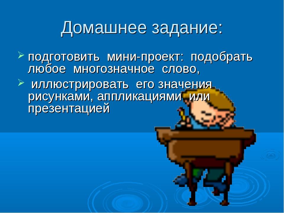 Домашнее задание: подготовить мини-проект: подобрать любое многозначное слово...