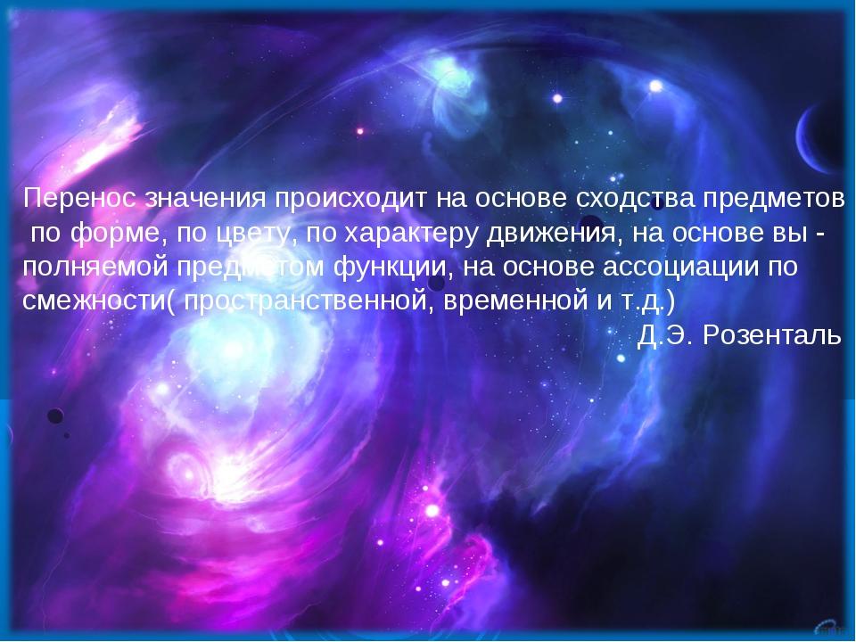 Перенос значения происходит на основе сходства предметов по форме, по цвету,...