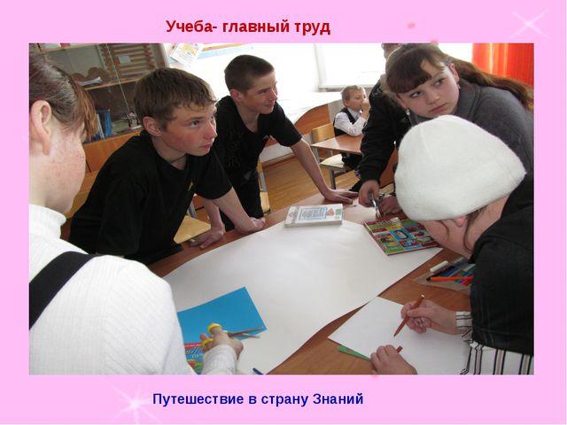 Учеба- главный труд Путешествие в страну Знаний