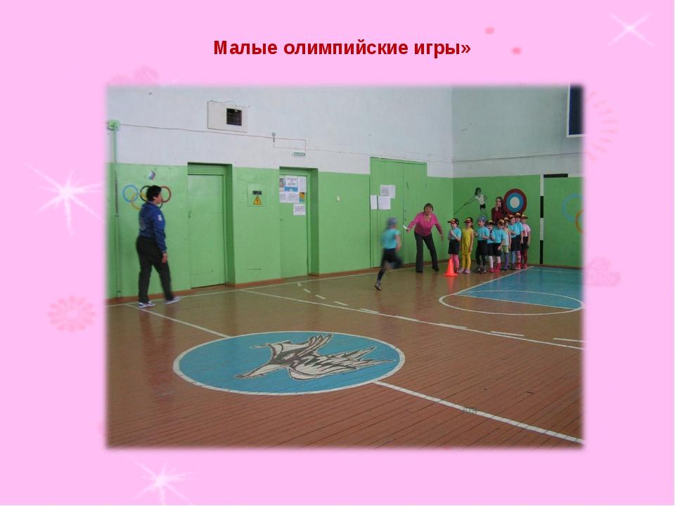 Малые олимпийские игры»
