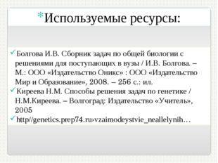 Используемые ресурсы: Болгова И.В. Сборник задач по общей биологии с решениям