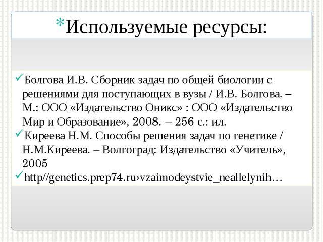 Используемые ресурсы: Болгова И.В. Сборник задач по общей биологии с решениям...