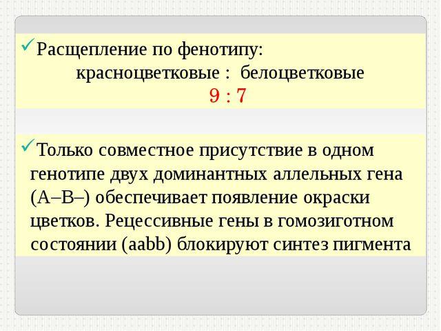 Расщепление по фенотипу: красноцветковые : белоцветковые 9 : 7 Только совмест...