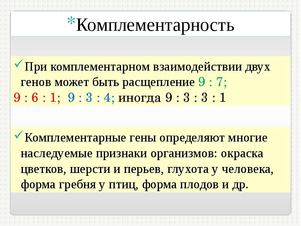 Комплементарность При комплементарном взаимодействии двух генов может быть ра...