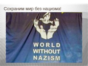 Сохраним мир без нацизма!