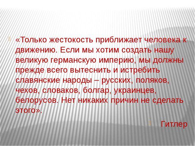 «Только жестокость приближает человека к движению. Если мы хотим создать наш...
