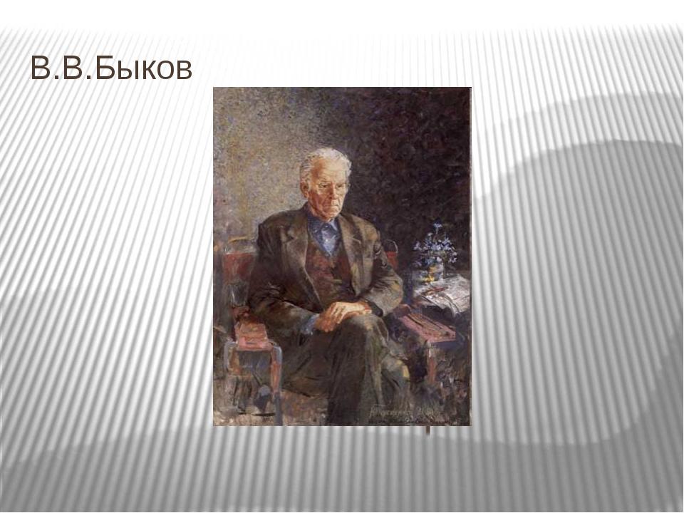 В.В.Быков