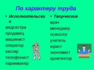 По характеру труда Исполнительские медсестра продавец машинист оператор касси
