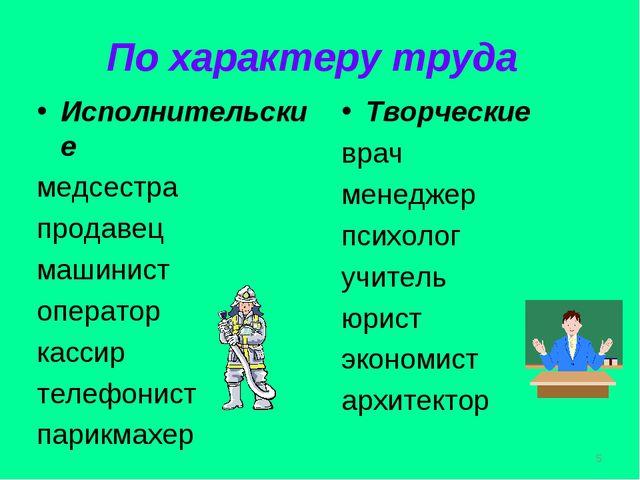 По характеру труда Исполнительские медсестра продавец машинист оператор касси...