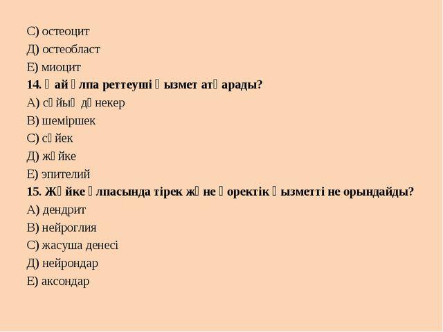 С) остеоцит Д) остеобласт Е) миоцит 14. Қай ұлпа реттеуші қызмет атқарады? А)...