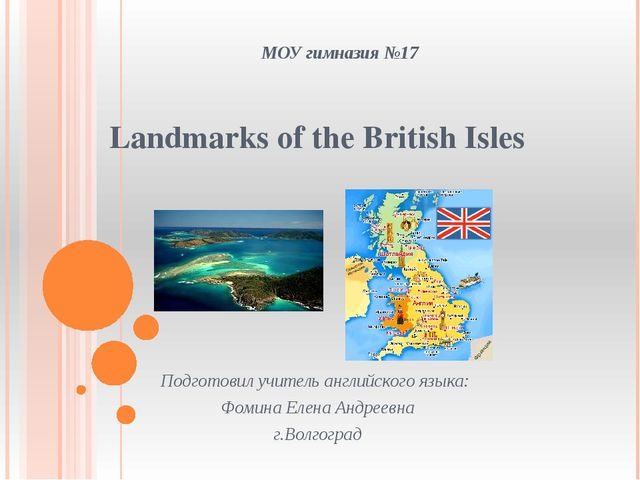 МОУ гимназия №17 Landmarks of the British Isles Подготовил учитель английског...