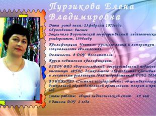Пурзикова Елена Владимировна Дата рожд ения: 23февраля 1975года Образование: