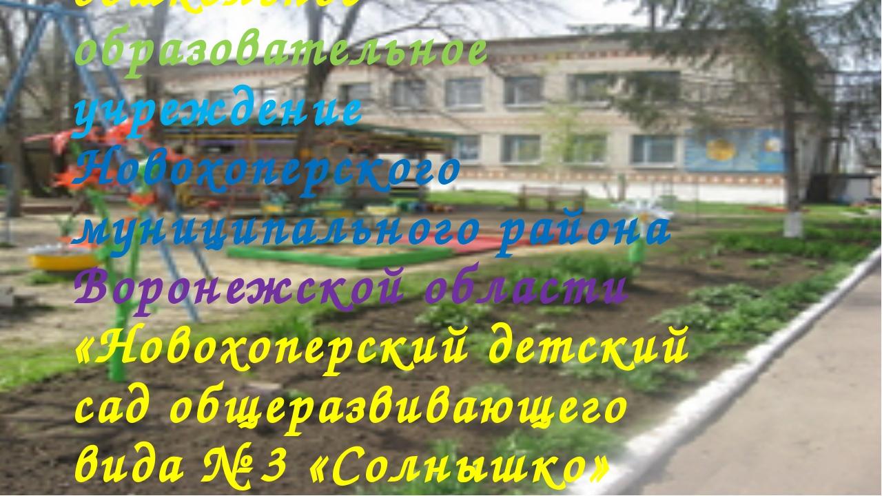 Муниципальное казенное дошкольное образовательное учреждение Новохоперского...