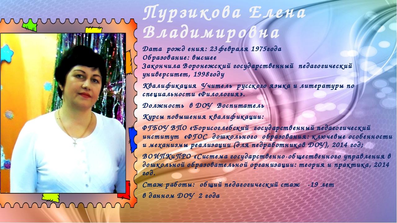 Пурзикова Елена Владимировна Дата рожд ения: 23февраля 1975года Образование:...