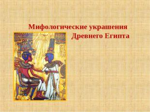 Мифологические украшения Древнего Египта