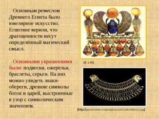 Основным ремеслом Древнего Египта было ювелирное искусство. Египтяне верили,