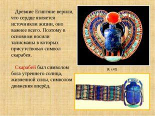 Древние Египтяне верили, что сердце является источником жизни, оно важнее вс