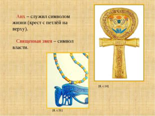 Анх – служил символом жизни (крест с петлёй на верху). Священная змея – симв