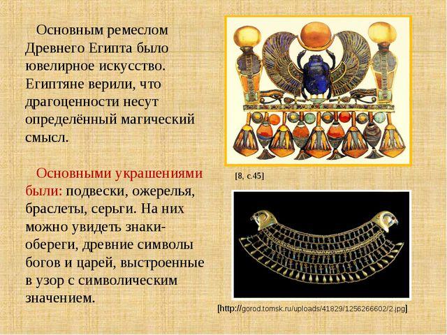 Основным ремеслом Древнего Египта было ювелирное искусство. Египтяне верили,...