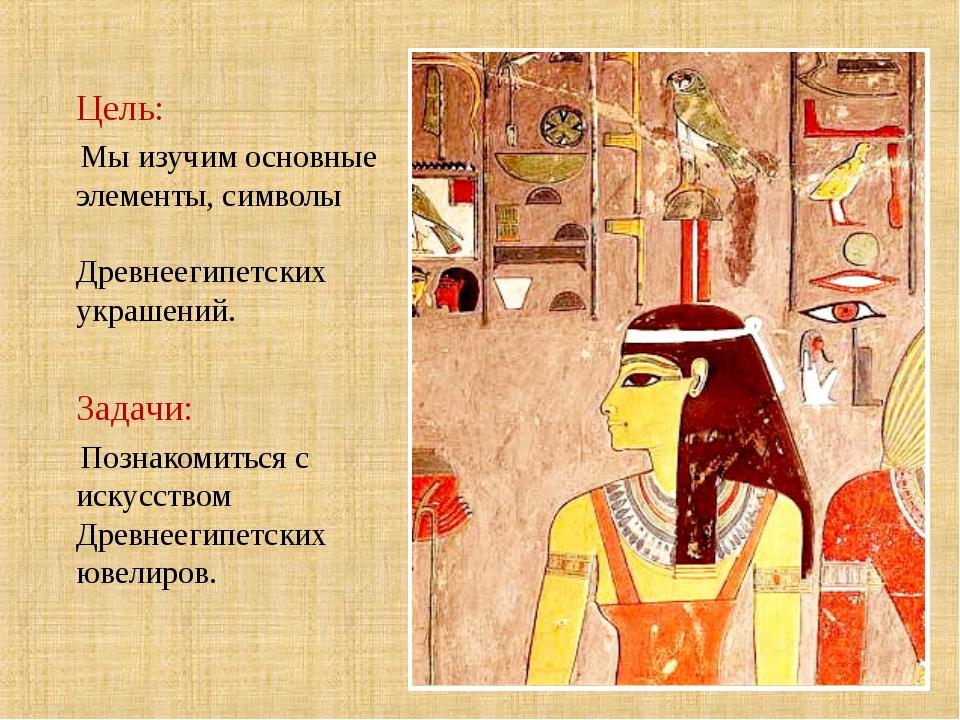 Цель: Мы изучим основные элементы, символы Древнеегипетских украшений. Задач...