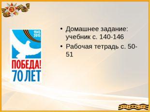 Домашнее задание: учебник с. 140-146 Рабочая тетрадь с. 50-51