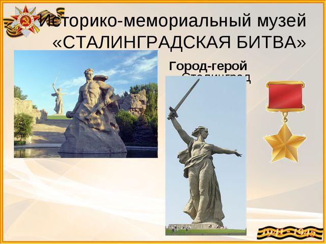 Историко-мемориальный музей «СТАЛИНГРАДСКАЯ БИТВА» Город-герой Сталинград