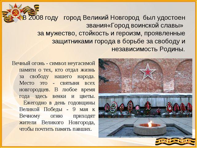 В 2008 году город Великий Новгород был удостоен звания«Город воинской славы»...