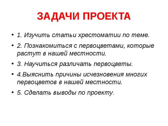 ЗАДАЧИ ПРОЕКТА 1. Изучить статьи хрестоматии по теме. 2. Познакомиться с перв...