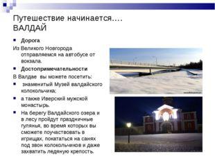 Путешествие начинается…. ВАЛДАЙ Дорога Из Великого Новгорода отправляемся на