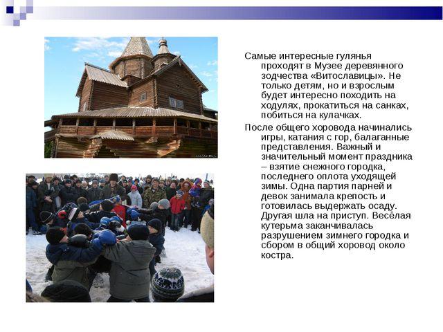 Самые интересные гулянья проходят в Музее деревянного зодчества «Витославицы»...
