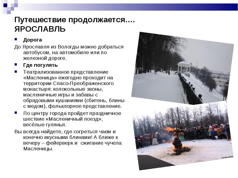 Путешествие продолжается…. ЯРОСЛАВЛЬ Дорога До Ярославля из Вологды можно доб...