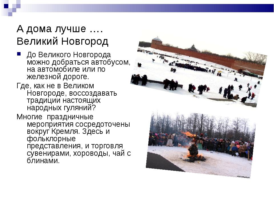 А дома лучше …. Великий Новгород До Великого Новгорода можно добраться автобу...